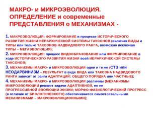 МАКРО- и МИКРОЭВОЛЮЦИЯ. ОПРЕДЕЛЕНИЕ и современные ПРЕДСТАВЛЕНИЯ о МЕХАНИЗМАХ - 1