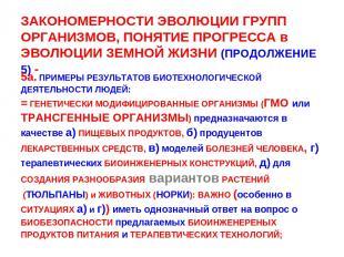 ЗАКОНОМЕРНОСТИ ЭВОЛЮЦИИ ГРУПП ОРГАНИЗМОВ, ПОНЯТИЕ ПРОГРЕССА в ЭВОЛЮЦИИ ЗЕМНОЙ ЖИ