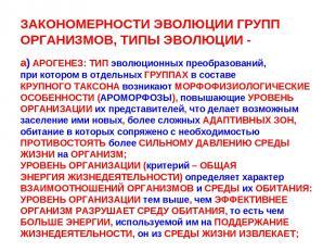 ЗАКОНОМЕРНОСТИ ЭВОЛЮЦИИ ГРУПП ОРГАНИЗМОВ, ТИПЫ ЭВОЛЮЦИИ - а) АРОГЕНЕЗ: ТИП эволю