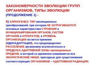 ЗАКОНОМЕРНОСТИ ЭВОЛЮЦИИ ГРУПП ОРГАНИЗМОВ, ТИПЫ ЭВОЛЮЦИИ (ПРОДОЛЖЕНИЕ 1) - б) АЛЛ