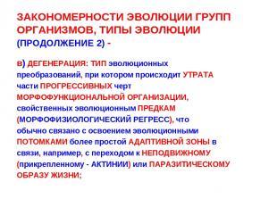 ЗАКОНОМЕРНОСТИ ЭВОЛЮЦИИ ГРУПП ОРГАНИЗМОВ, ТИПЫ ЭВОЛЮЦИИ (ПРОДОЛЖЕНИЕ 2) - в) ДЕГ