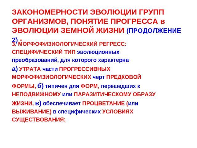 ЗАКОНОМЕРНОСТИ ЭВОЛЮЦИИ ГРУПП ОРГАНИЗМОВ, ПОНЯТИЕ ПРОГРЕССА в ЭВОЛЮЦИИ ЗЕМНОЙ ЖИЗНИ (ПРОДОЛЖЕНИЕ 2) - 3. МОРФОФИЗИОЛОГИЧЕСКИЙ РЕГРЕСС: СПЕЦИФИЧЕСКИЙ ТИП эволюционных преобразований, для которого характерна а) УТРАТА части ПРОГРЕССИВНЫХ МОРФОФИЗИОЛОГ…