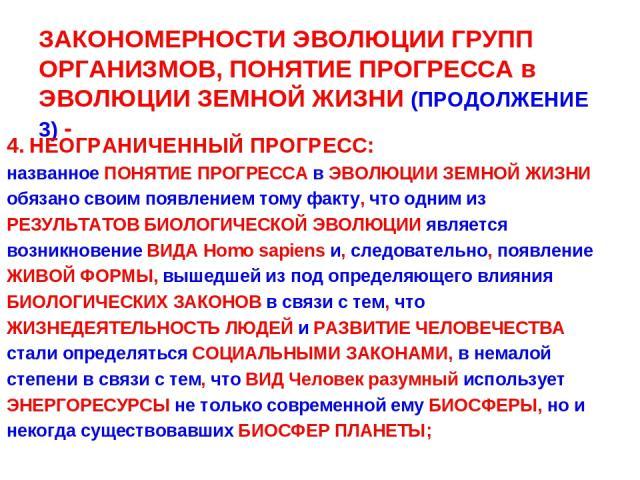 ЗАКОНОМЕРНОСТИ ЭВОЛЮЦИИ ГРУПП ОРГАНИЗМОВ, ПОНЯТИЕ ПРОГРЕССА в ЭВОЛЮЦИИ ЗЕМНОЙ ЖИЗНИ (ПРОДОЛЖЕНИЕ 3) - 4. НЕОГРАНИЧЕННЫЙ ПРОГРЕСС: названное ПОНЯТИЕ ПРОГРЕССА в ЭВОЛЮЦИИ ЗЕМНОЙ ЖИЗНИ обязано своим появлением тому факту, что одним из РЕЗУЛЬТАТОВ БИОЛО…