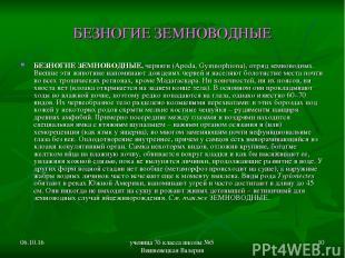 * ученица 7б класса школы №5 Вишневецкая Валерия * БЕЗНОГИЕ ЗЕМНОВОДНЫЕ БЕЗНОГИЕ