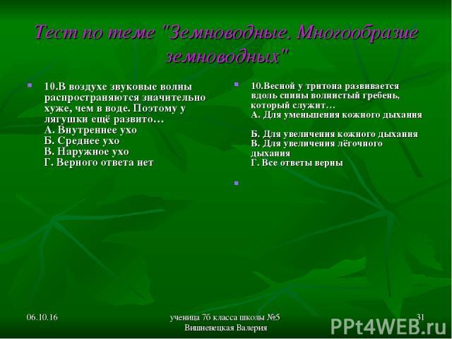 * ученица 7б класса школы №5 Вишневецкая Валерия * Тест по теме