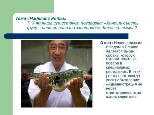 Тема «Надкласс Рыбы». 7. У японцев существует поговорка: «Хочешь съесть фугу – н