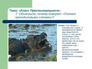 Тема: «Класс Пресмыкающиеся». 7. Объясните, почему говорят: «Плачет крокодиловым