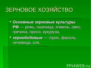 ЗЕРНОВОЕ ХОЗЯЙСТВО Основные зерновые культуры РФ— рожь, пшеница, ячмень, овес,