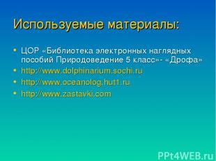 Используемые материалы: ЦОР «Библиотека электронных наглядных пособий Природовед