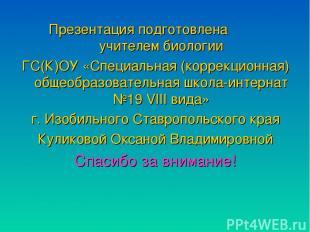 Презентация подготовлена учителем биологии ГС(К)ОУ «Специальная (коррекционная)