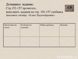 Домашнее задание. Стр.152-157 прочитать, выполнить задания на стр. 156-157 учебн