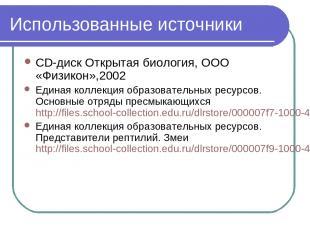 Использованные источники CD-диск Открытая биология, ООО «Физикон»,2002 Единая ко