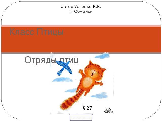Отряды птиц Класс Птицы § 27 автор Устенко К.В. г. Обнинск 900igr.net