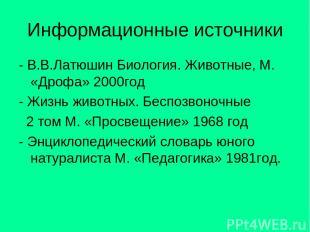 Информационные источники - В.В.Латюшин Биология. Животные, М. «Дрофа» 2000год -