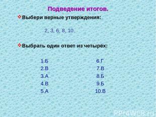 Подведение итогов. Выбери верные утверждения: 2, 3, 6, 8, 10. Выбрать один ответ