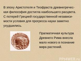 В эпоху Аристотеля и Теофраста древнегречес-кая философия достигла наибольшего р