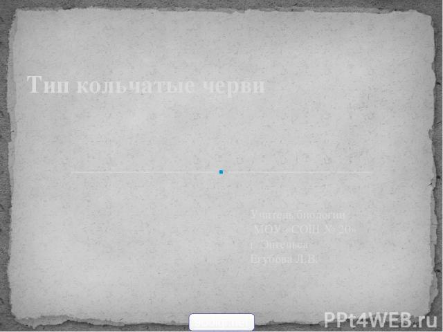 Учитель биологии МОУ «СОШ № 20» г. Энгельса Егубова Л.В. Тип кольчатые черви 900igr.net
