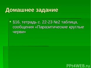 Домашнее задание §16, тетрадь с. 22-23 №2 таблица, сообщения «Паразитические кру