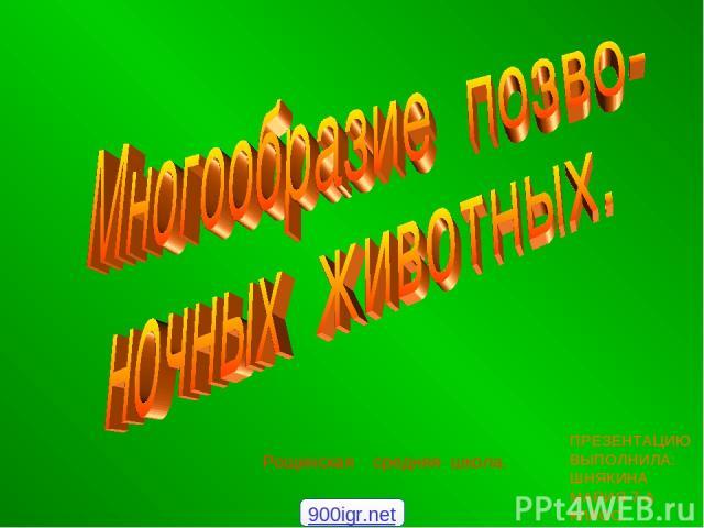 Рощинская средняя школа. ПРЕЗЕНТАЦИЮ ВЫПОЛНИЛА: ШНЯКИНА МАРИЯ 7-А КЛАСС. 900igr.net