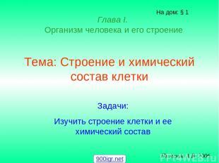 Тема: Строение и химический состав клетки На дом: § 1 Пименов А.В. 2006 Глава I.