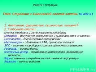 Тема: Строение и химический состав клетки. На дом: § 1 Анатомия, физиология, пси