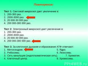 Тест 1. Световой микроскоп дает увеличение в: 200-300 раз. 2000-3000 раз. 20 000