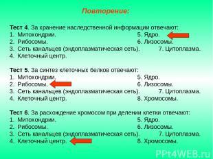 Тест 4. За хранение наследственной информации отвечают: Митохондрии. 5. Ядро. Ри