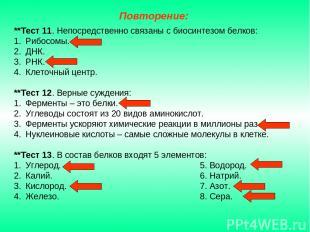 **Тест 11. Непосредственно связаны с биосинтезом белков: Рибосомы. ДНК. РНК. Кле