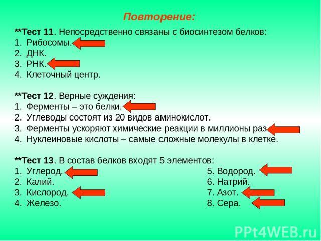 **Тест 11. Непосредственно связаны с биосинтезом белков: Рибосомы. ДНК. РНК. Клеточный центр. **Тест 12. Верные суждения: Ферменты – это белки. Углеводы состоят из 20 видов аминокислот. Ферменты ускоряют химические реакции в миллионы раз. Нуклеиновы…