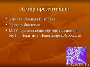 Автор презентации: Дымова Зинаида Петровна Учитель биологии. МОУ- средняя общеоб