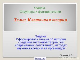 Пименов А.В. Глава II. Структура и функции клетки Тема: Клеточная теория Задачи: