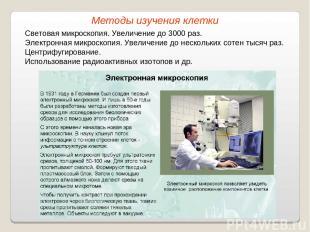 Световая микроскопия. Увеличение до 3000 раз. Электронная микроскопия. Увеличени