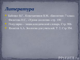 Бабенко В.Г., Константинов В.М, «Биология» 7 класс; Филатова Н.С., «Уроки зоолог