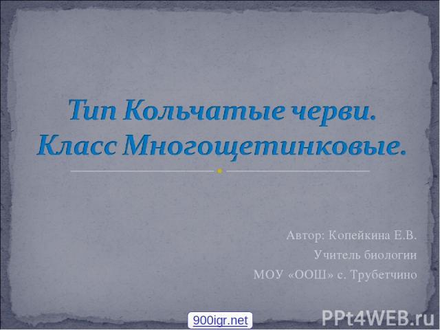 Автор: Копейкина Е.В. Учитель биологии МОУ «ООШ» с. Трубетчино 900igr.net