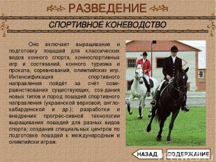 Оно включает выращивание и подготовку лошадей для классических видов конного спо
