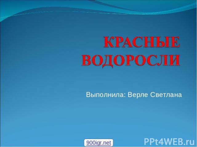 Выполнила: Верле Светлана 900igr.net