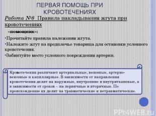 ПЕРВАЯ ПОМОЩЬ ПРИ КРОВОТЕЧЕНИЯХ Работа №8 Правила накладывания жгута при кровоте