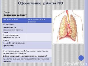Оформление работы №9 Цель:…… Заполнить таблицу: Вид деятельности Число дыхательн