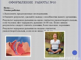 ОФОРМЛЕНИЕ РАБОТЫ №10 Цель:…… Этапы работы: 1.Выполнить предложенные исследовани