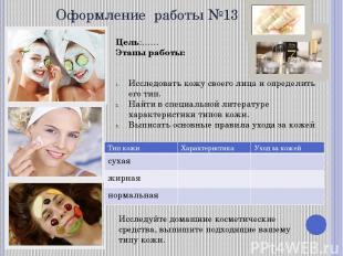 Оформление работы №13 Цель:…… Этапы работы: Исследовать кожу своего лица и опред