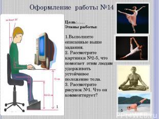 Оформление работы №14 Цель:…… Этапы работы: 1.Выполните описанные выше задания.