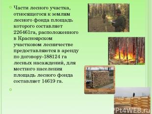 Части лесного участка, относящегося к землям лесного фонда площадь которого сост