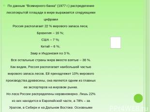 """По данным """"Всемирного банка"""" (1977 г.) распределение лесопокрытой площади в мире"""