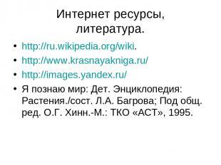 Интернет ресурсы, литература. http://ru.wikipedia.org/wiki. http://www.krasnayak