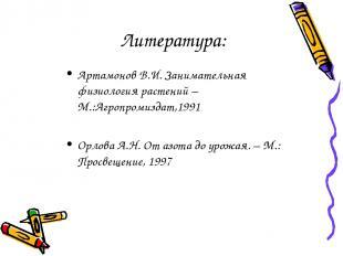 Литература: Артамонов В.И. Занимательная физиология растений – М.:Агропромиздат,