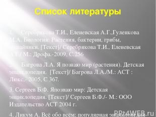 Список литературы 1. Серебрякова Т.И., Еленевская А.Г.,Гуленкова М.А. Биология: