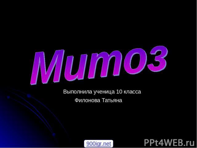 Выполнила ученица 10 класса Филонова Татьяна 900igr.net