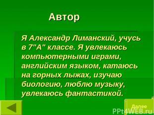 """Автор Я Александр Лиманский, учусь в 7""""А"""" классе. Я увлекаюсь компьютерными игра"""