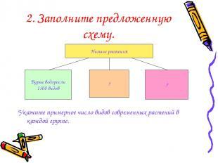 2. Заполните предложенную схему. Укажите примерное число видов современных расте