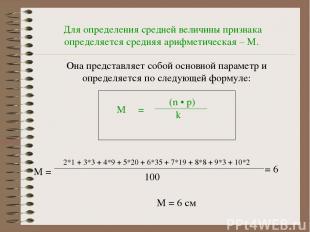 Для определения средней величины признака определяется средняя арифметическая –